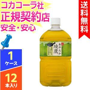 綾鷹 1l 12本 1ケース 送料無料 ペットボトル 緑茶 コカコーラ cola