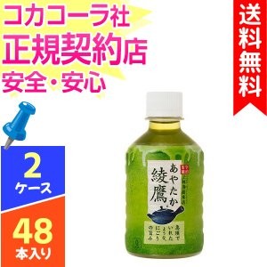 綾鷹 280ml 48本 2ケース 送料無料 ペットボトル 緑茶 cola