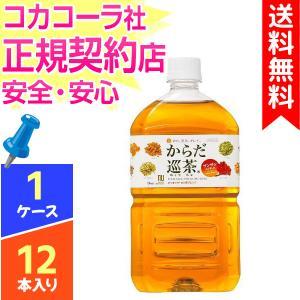 からだ巡茶 1000ml 12本 1ケース 送料無料 健康茶 ペットボトル cola