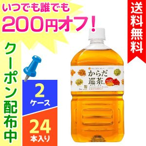 からだ巡茶 1000ml 24本 2ケース 送料無料 健康茶 ペットボトル cola