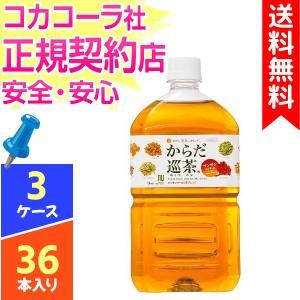 からだ巡茶 1000ml 36本 3ケース 送料無料 健康茶 ペットボトル cola