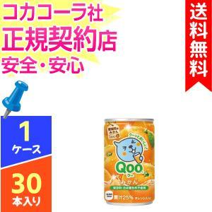 ミニッツメイド Qoo クー みかん 160ml 30本 1ケース 送料無料 缶ジュース cola smartphone
