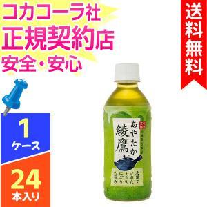 綾鷹 300ml 24本 1ケース 送料無料 ペットボトル 緑茶 cola smartphone