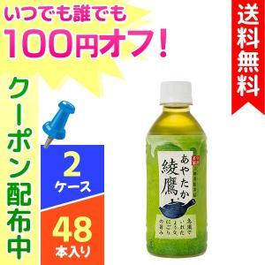 綾鷹 300ml 48本 2ケース 送料無料 ペットボトル 緑茶 cola