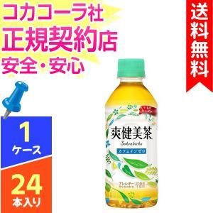爽健美茶 300ml 24本 1ケース 送料無料 ペットボトル お茶 麦茶 cola smartphone