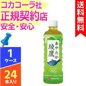 綾鷹 525ml 24本 1ケース 送料無料 ペットボトル コカコーラ cola