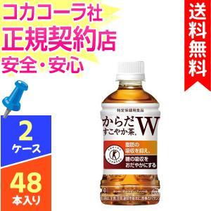 からだすこやか茶W 特保・健康茶 350ml ペットボトル 【 2ケース × 24本 合計 48本 ...
