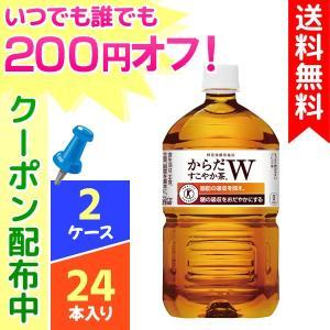 からだすこやか茶w 1l 24本  2ケース 送料無料 ペットボトル 特保・健康茶 cola