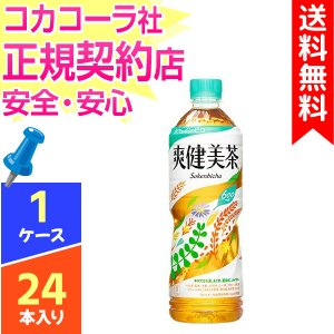 爽健美茶 600ml 24本 1ケース 送料無料 ペットボトル お茶 麦茶 cola smartphone