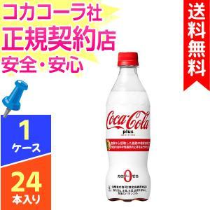 コカコーラ 炭酸 プラス 470ml ペットボトル 【 1ケース × 24本 】 送料無料 コカコー...