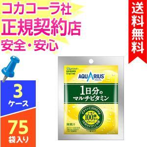 アクエリアス 1日分のマルチビタミン 51g 1L用 75袋 3ケース 送料無料 粉末タイプ コカコ...