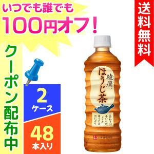 綾鷹 ほうじ茶 525ml 48本 2ケース 送料無料 ペットボトル cola