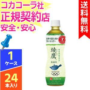 【 綾鷹 特選茶 トクホ 500ml ペットボトル 】1ケース(合計24本)  メーカー : 綾鷹 ...