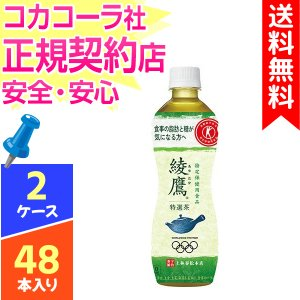 【 綾鷹 特選茶 トクホ 500ml ペットボトル 】2ケース(合計48本)  メーカー : 綾鷹 ...
