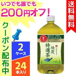 綾鷹 特選茶 1000ml 24本 2ケース 送料無料 特保 トクホ ペットボトル cola