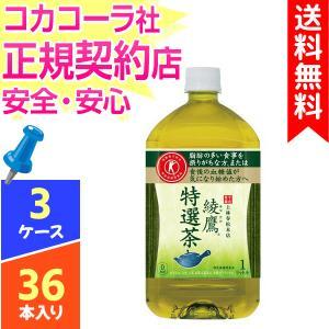 綾鷹 特選茶 1000ml 36本 3ケース 送料無料 特保 トクホ ペットボトル cola