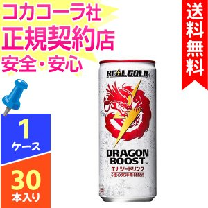 リアルゴールド ドラゴンブースト  250ml 合計30本 1ケース 缶 エナジードリンク 送料無料...