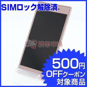 SIMフリー SoftBank 601SO Xperia XZ ディープピンク 美品 A+ランク 中...