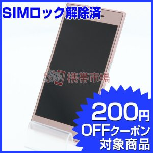 SIMフリー SoftBank 601SO Xperia XZ ディープピンク 美品 Aランク 中古...