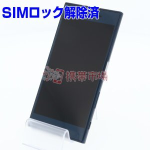 SIMフリー SoftBank 601SO Xperia XZ フォレストブルー 美品 A+ランク ...