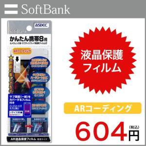 アスデック softbank/かんたん携帯8 302ZT専用液晶保護フィルム/ARコーティング あすつく対象外
