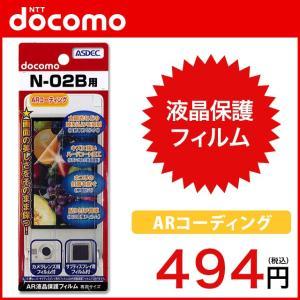 アスデック docomo/N-02B専用液晶保護フィルム/ARコーティング あすつく対象外