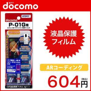 アスデック docomo/P-01G専用液晶保護フィルム/ARコーティング あすつく対象外