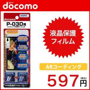 アスデック docomo/P-03D専用液晶保護フィルム/ARコーティング あすつく対象外