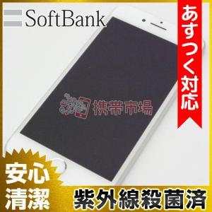 SoftBank iPhone8 64GB シルバー  C+ランク 中古 本体 保証あり 白ロム ス...