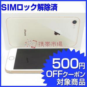 SIMフリー 新古品 SoftBank iPhone8 64GB ゴールド  Sランク 本体 保証あ...
