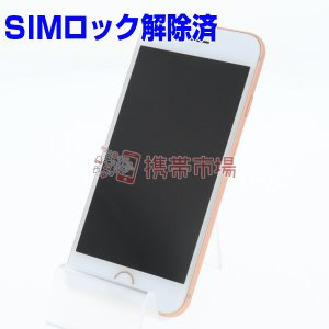 SIMフリー au iPhone8 64GB ゴールド  C+ランク 中古 本体 保証あり 白ロム ...