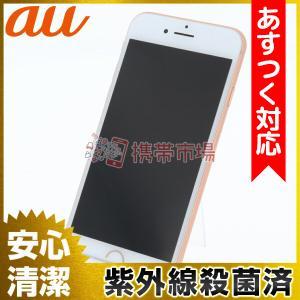 au iPhone8 64GB ゴールド 美品 Aランク 中古 本体 保証あり 白ロム スマホ あす...