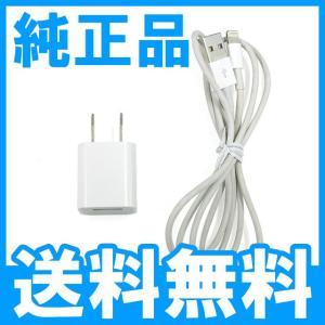 LightningケーブルとACアダプタをセットにしたお買い得商品です。 コード長:1m  ※DM便...