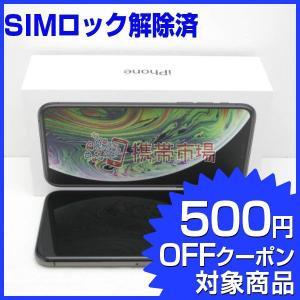 SIMフリー docomo iPhoneXS 256GB スペースグレイ 美品 Aランク 中古 本体 保証あり 白ロム スマホ あすつく対応  0129|smartphone