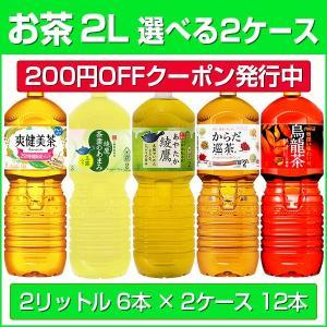 組み合わせ自由 お茶 えらべる 2ケース 2リットル ペットボトル  綾鷹 2リットル ペットボトル...