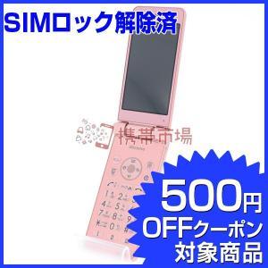 SIMフリー docomo SH-01J AQUOS ケータイ Pink 美品 Bランク 中古 本体 保証あり 白ロム ガラケー あすつく対応  0214|smartphone