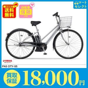電動自転車 人気 安い  ヤマハ PAS CITY-S5 27インチ  (東北 関東 中部 関西)送...