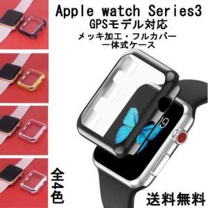 apple watch series 3対応 フルカバー 一...