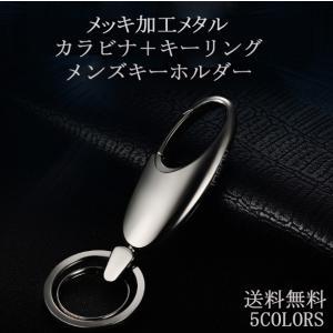 キーホルダー メンズ メタル 金属 車スマートキー カラビナ キーリング 鍵 金属 シンプル 男性 ...