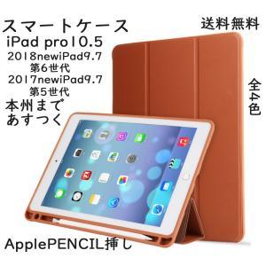 対応:2018/03発売新iPad第6世代 2017/03発売新型iPad第5世代 新iPadpro...