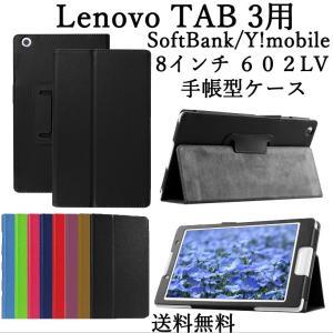 Lenovo TAB3  8.0 SoftBankレノボ Y...