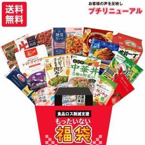 食品ロス削減支援 もったいない福袋 計20種50点以上 食品詰め合わせセット