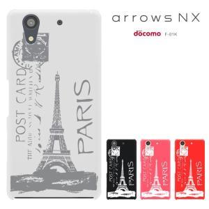 ARROWS NX F-01K ケース/アローズ エヌエックス/F01K/ ケース/ハードケース カ...