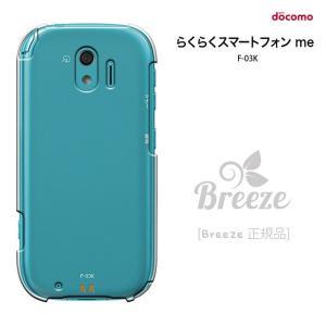 らくらくスマートフォン me F-03K ケース  兼用 F03Kカバー スマホカバー スマホケース 液晶保護フィルム付 [Breeze正規品]|smarttengoku|02