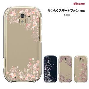 らくらくスマートフォン me F-03K/ docomo 富士通 スマホカバー スマホケース 液晶保...