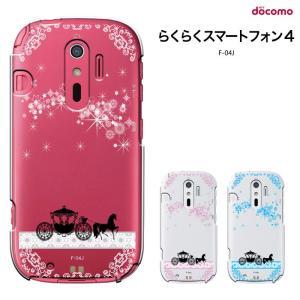 らくらくスマートフォン4 F-04Jケース F04Jカバー らくらくスマートフォン4ケース doco...