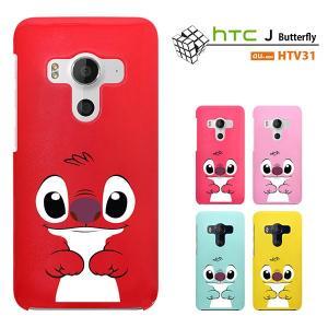 HTC J butterfly HTV31 ケース バタフライ ケース カバー ケース スマホケース スマート天国|smarttengoku