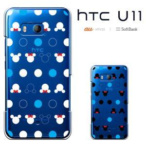 HTC U11 エイチティーシー ユーイレブン HTV33ケース HTC U11  ハードケース スマホケース|smarttengoku