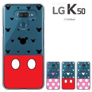 LG K50 ケース エルジーK50 カバー softbank スマホケース かわいい ハードケース