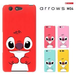 ARROWS M04 富士通 arrows M04 SIMフリー アローズ M04   カバー スマ...